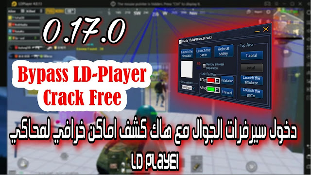 تخطي المحاكي ودخول سيرفر الجوال مع اقوي هاك كشف اماكن بدون باند 😱 لمحاكي Ld Player 0.17.0