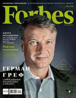 Читать онлайн журнал<br>Forbes (№7 июль 2016)<br>или скачать журнал бесплатно