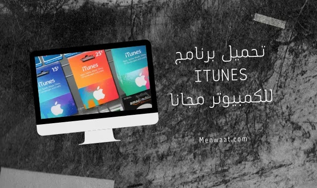 تحميل برنامج اي تونز iTunes للكمبيوتر برابط مباشر مجانا