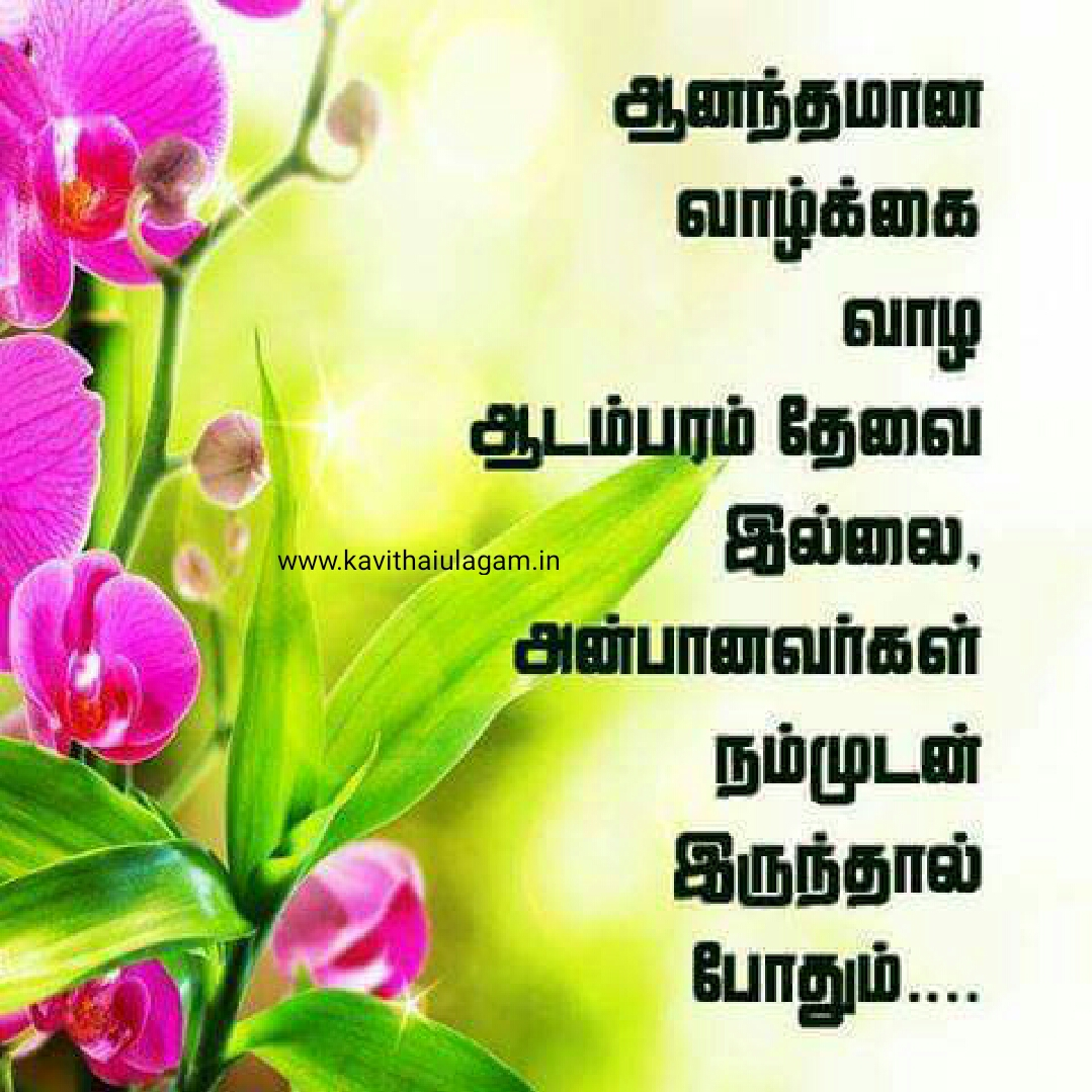 Fresh Life Quotes In Tamil With Images