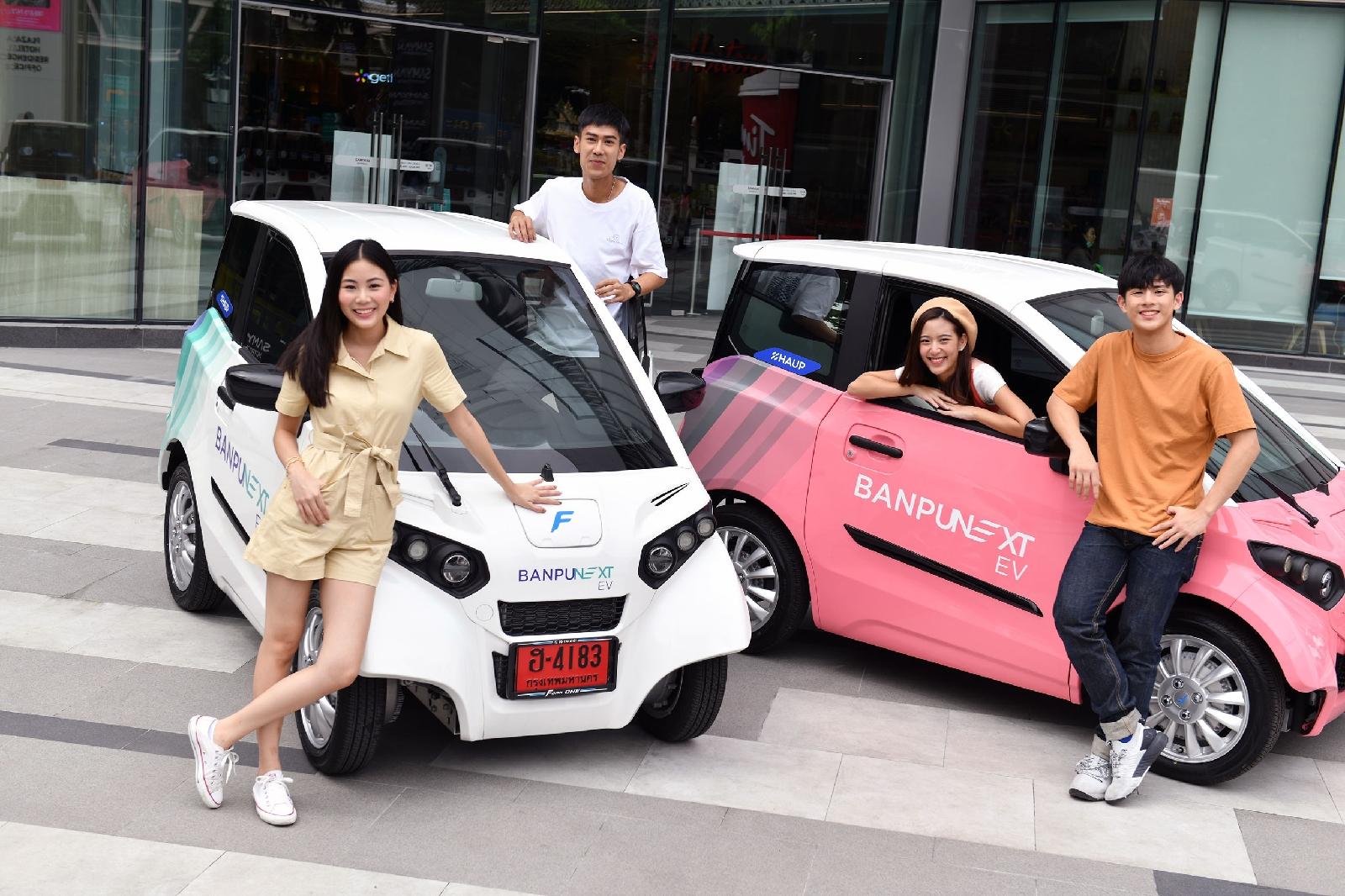 Banpu NEXT จับมือ HAUP CAR ร่วมผลักดันสมาร์ทโมบิลิตี้เสนอบริการเช่ารถยนต์ไฟฟ้า Banpu NEXT EV Car Sharing for Caring เติมเต็มการเดินทางให้สะดวกสบายยิ่งขึ้น