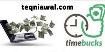 مواقع الربح من الانترنت - timebucks