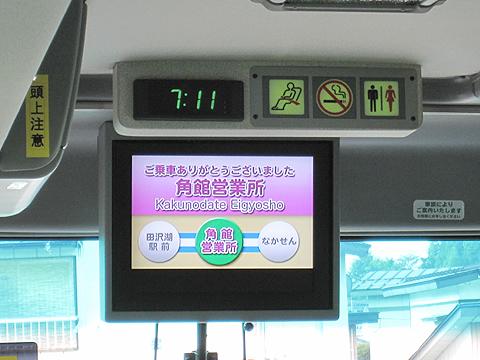江ノ電バス藤沢「レイク&ポート号」 812 液晶モニター