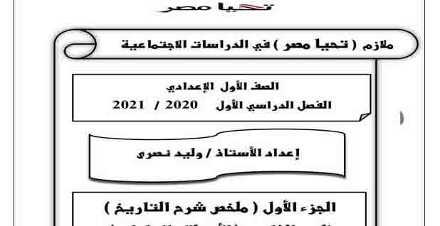 مذكرة الدراسات الاجتماعية للصف الأول الإعدادي الترم الأول التاريخ 2021 للأستاذ وليد نصرى