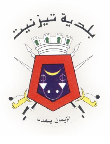 تذكير : المجلس البلدي لمدينة تيزنيت يعقد دورته العادية صباح اليوم ابتداء من التاسعة صباحا