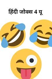 Hindi jokes on Girls