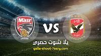 نتيجة مباراة الاهلي ونادي مصر اليوم 23-09-2020 الدوري المصري