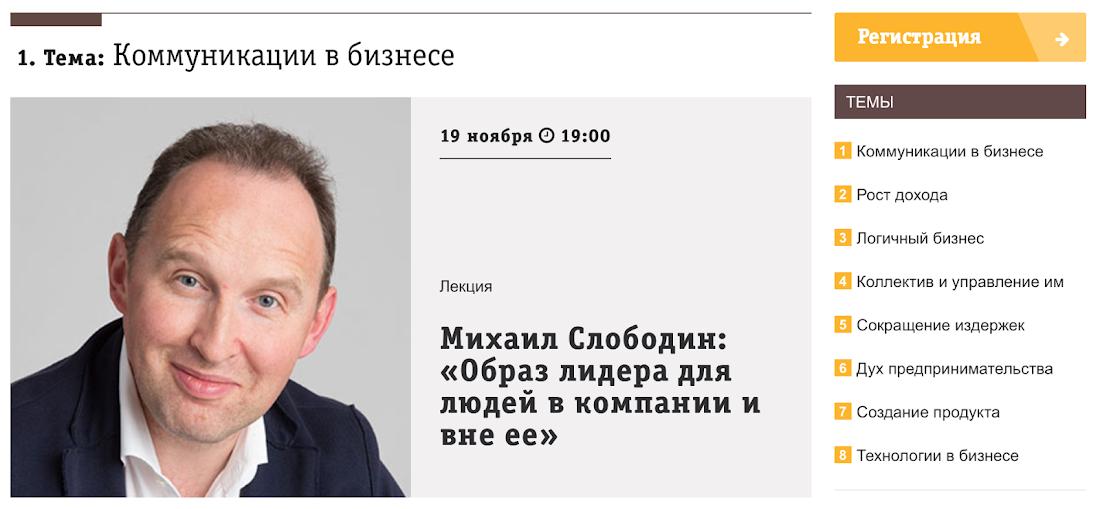 Бесплатные лекции бизнес-гигантов России