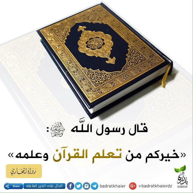 Keutamaan Menghafal AlQuran