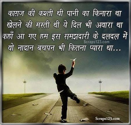 Bachpan Shayari  Image - 1