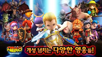 Screenshot of 헬로히어로 for Kakao