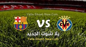 نتيجة مباراة برشلونة وفياريال بتاريخ 05-07-2020 في الدوري الاسباني