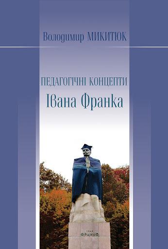 Микитюк В. Педагогічні концепти Івана Франка (теорія та методика навчання літератури)