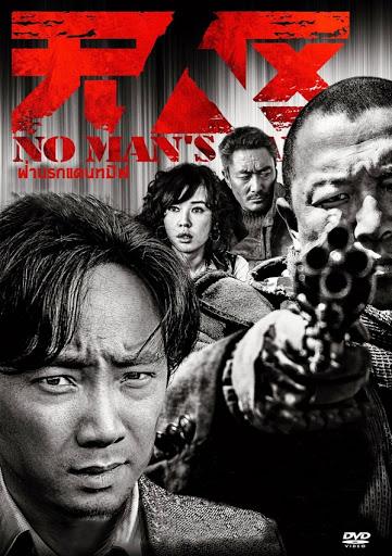 No Man s Land (2013) ฝ่านรกแดนทมิฬ