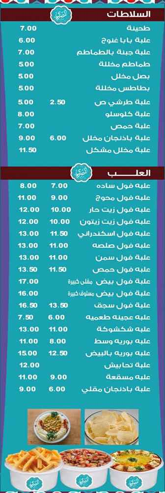 منيو مطعم المصري 4