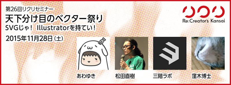 第26回リクリセミナー「天下分け目のベクター祭り SVGじゃ! Illustratorを持てい!」