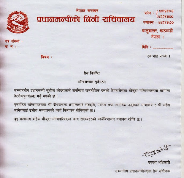 PM appoints Basnet, Amatya as new ministers (Image+ Press Release)