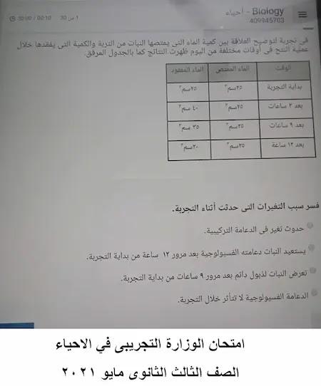 امتحان الوزارة التجريبى في الاحياء الصف الثالث الثانوى مايو 2021