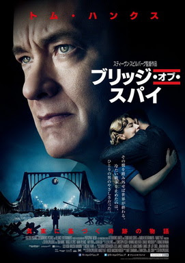 [MOVIES] ブリッジ・オブ・スパイ / BRIDGE OF SPIES (2015)