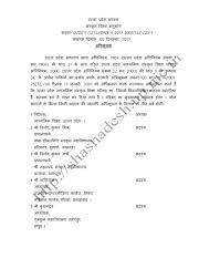 GOVERNMENT ORDER : उत्तर प्रदेश माध्यमिक संस्कृत शिक्षा परिषद का गठन