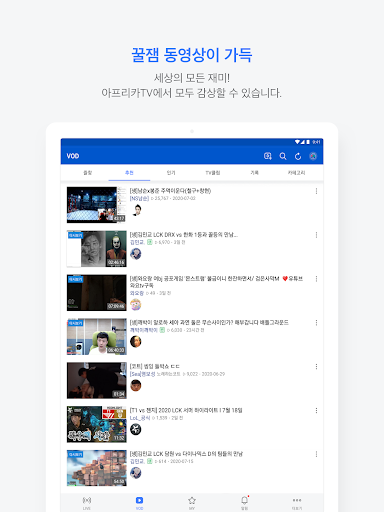 AfreecaTV 5.12.1 Screenshots 11