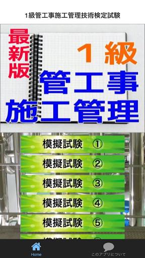 1級管工事施工管理技術検定試験 問題集 最新版!!国家資格