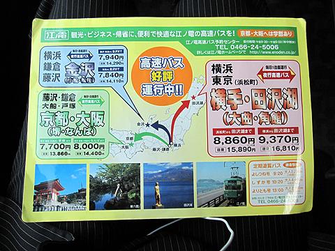 江ノ電バス藤沢「レイク&ポート号」 案内リーフレット