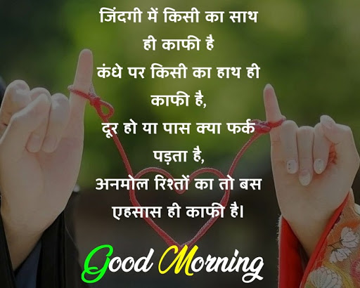 Positive good morning thoughts in Hindi for facebook