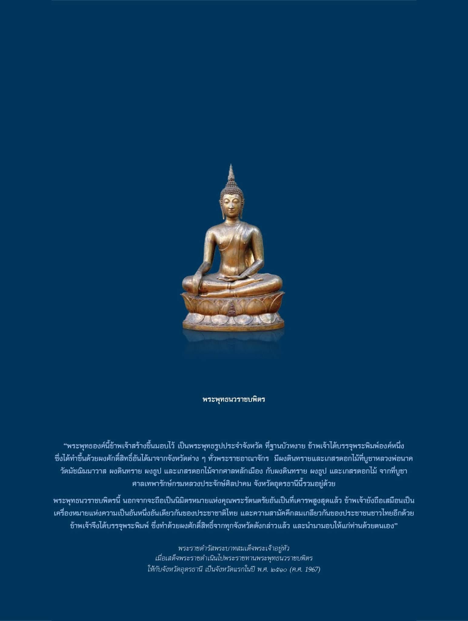 Ong Phra Patima Jpg