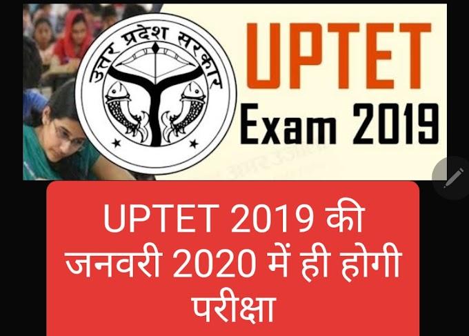 UPTET 2019 की जनवरी 2020 में ही होगी परीक्षा, अधिकारी ने दी जरूरी जानकारी