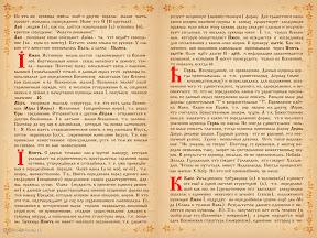 Толкование 7-8