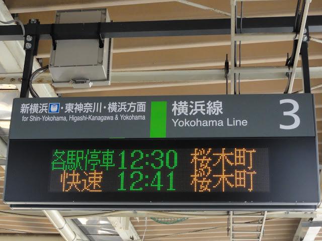 横浜線 中山駅の発車標の表示がATOS連動となりました。