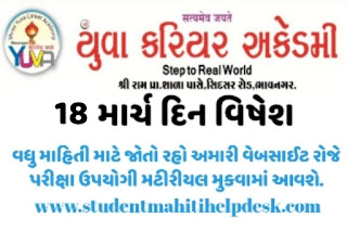18 March Day special By Yuva Academy