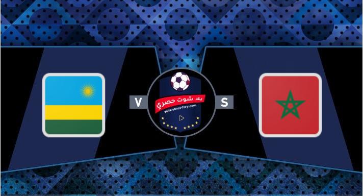مشاهدة مباراة المغرب ورواندا