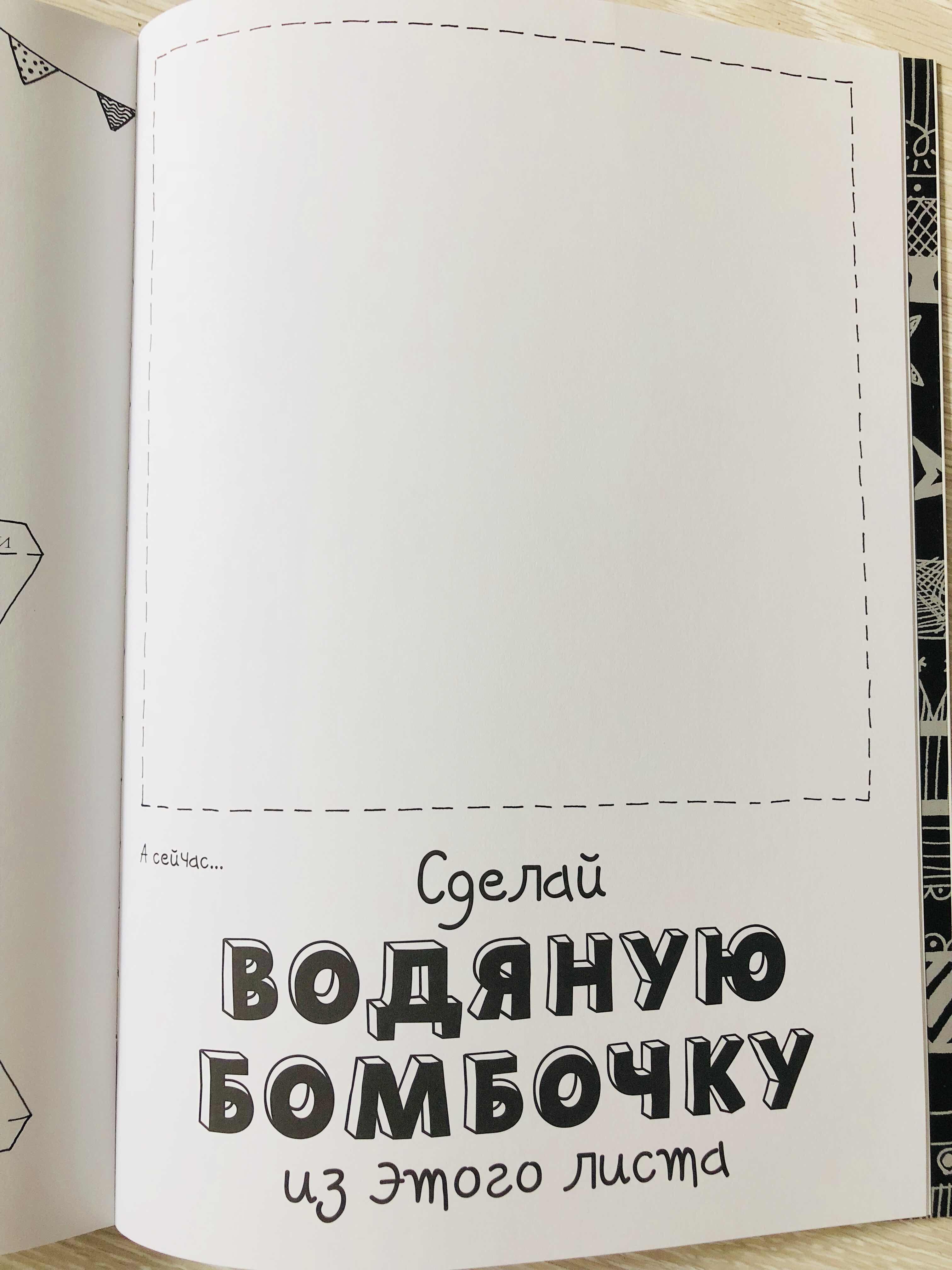 Очень круто и с пользой: книжка Супер Бумага 17