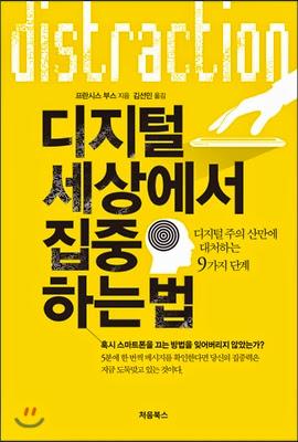 디지털 세상에서 집중 하는 법 도서 표지