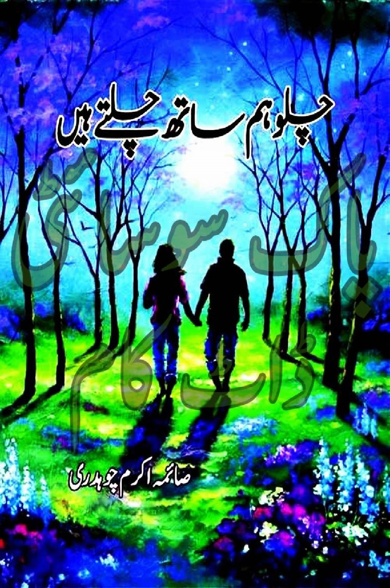 Chalo Ham Sath Chalte Hain Complete Novel By Saima Akram Chaudhary