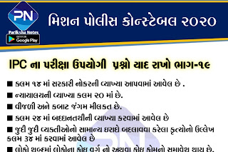 Important sections of IPC Useful for examination of PSI / ASI / Constable Part-19
