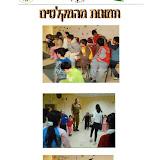 """2009.01 התנדבות במתנ""""ס שדרות"""