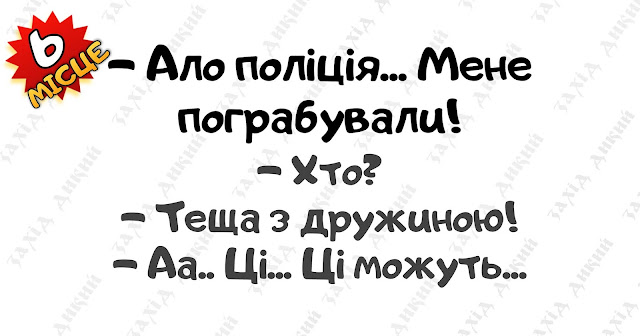 Найкращі анекдоти українською мовою