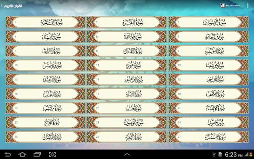 Holy Quran, Adhan, Qibla Finder - Haqibat Almumin screenshot 7