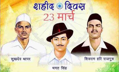 Martyrs' Day   शहीद दिवस   23 मार्च 1931
