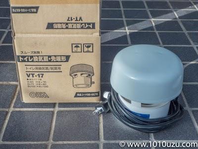 オーム電機 トイレ換気扇 先端形VT-17