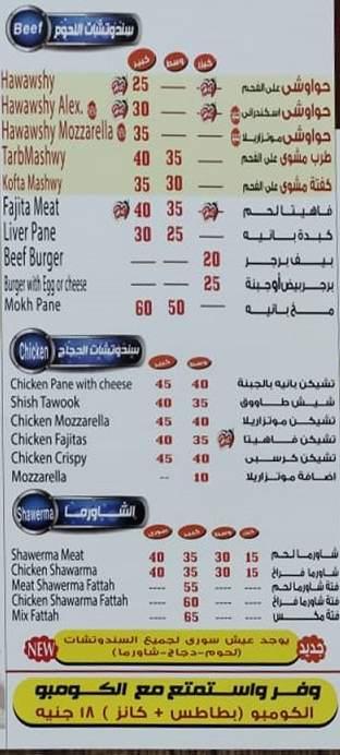 اسعار مطعم ابو رامي