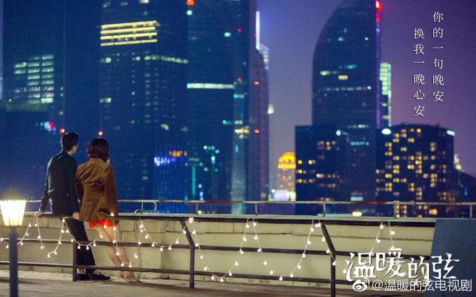 Here to Heart China Drama