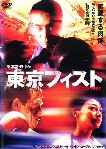 [MOVIES] 東京フィスト / Tokyo Fist (BDRip/MKV/4.36GB)