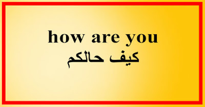 how are you كيف حالكم