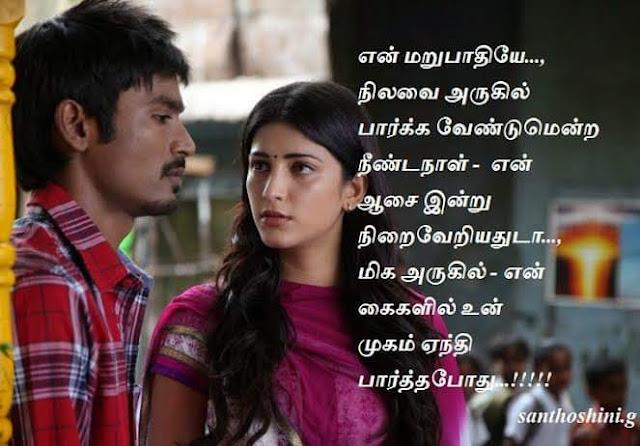 tamil cinema feeling quotes