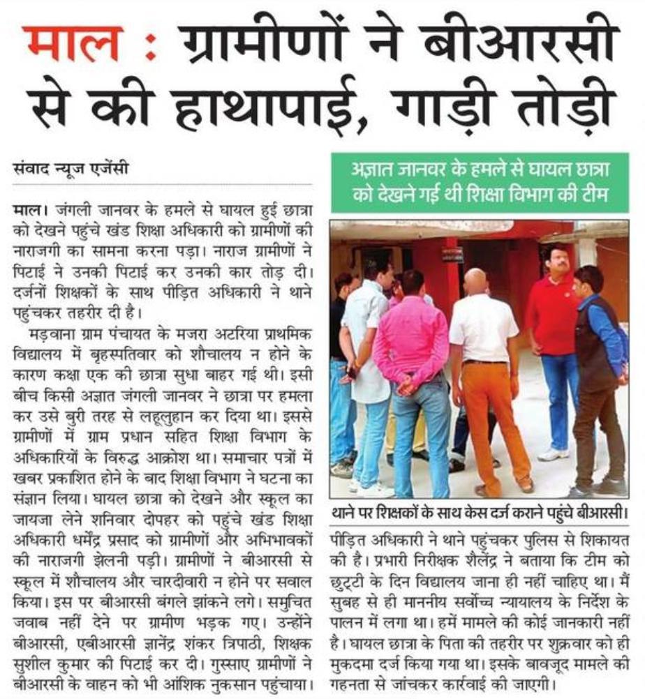 लखनऊ - स्कूल में शौचालय ना होने पर ग्रामीणों ने beo समेत abrc व शिक्षक की कर दी पिटाई