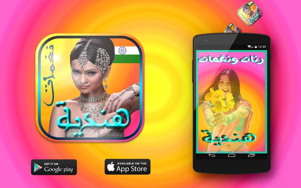 Hindi ringtone free download.